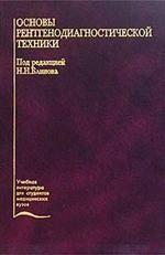 Основы рентгенодиагностической техники. Учебник для медицинских ВУЗов