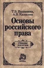 Основы российского права