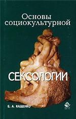 Основы социокультурной сексологии. Курс лекций для ВУЗов