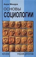 Основы социологии. Учебник для ВУЗов