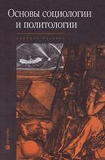 Основы социологии и политологии. Учебное пособие для учащихся средних учебных заведений