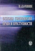 Основы социологии права и преступности