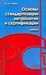 Основы стандартизации, метрологии, сертификации