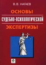 Основы судебно - психологической экспертизы