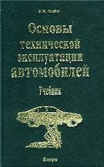 Основы технической эксплуатации автомобилей. Учебник