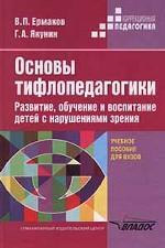 Основы тифлопедагогики. Развитие, обучение и воспитание детей с нарушениями зрения