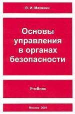 Основы управления в органах безопасности. Учебник