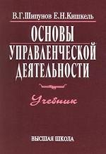 Основы управленческой деятельности. Учебник
