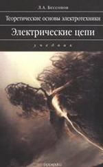 Основы философии: учебное пособие