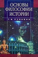 Основы философии истории. Учебник для ВУЗов
