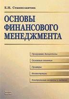 Основы финансового менеджмента. Программа дисциплины. Основные понятия. Примеры. Иллюстрации. Контрольные вопросы и задания