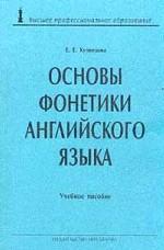 Основы фонетики английского языка. Учебное пособие