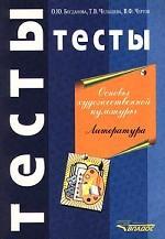Основы художественной культуры. Литература. Тесты