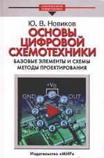 Основы цифровой схемотехники. Базовые элементы и схемы. Методы проектирования