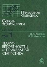 Прикладная статистика. Основы эконометрики. Том 1. Теория вероятностей и прикладная статистика