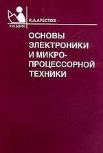 Основы электроники и микропроцессорной техники