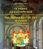 Особняк князя Кочубея