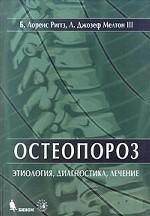 Остеопороз. Этиология, диагностика, лечение