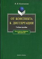 От конспекта к диссертации. Учебное пособие по развитию навыков письменной речи