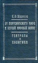 От Портсмутского мира к Первой мировой войне. Генералы и политика