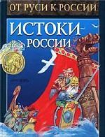 Истоки России. Исторические рассказы