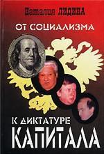 От социализма к диктатуре капитала. Хроника проолигархического правления в стихах