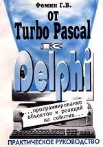 От Turbo Pascal к Delphi. Программирование объектов и реакций на события. Практическое руководство