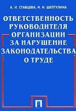 Ответственность руководителя организации за нарушение законодательства о труде