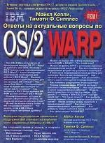Ответы на актуальные вопросы по OS/2 Warp