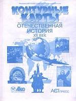 Контурные карты. Отечественная история. XX век