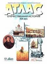 Отечественная история. XIX век. Атлас