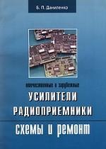 Отечественные и зарубежные усилители, радиоприемники, схемы и ремонт