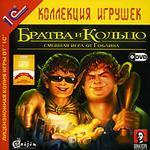 1С: Братва и Кольцо (dvd)