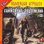 1С: Санитары подземелий (dvd)