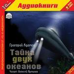 Адамов Г. Тайна двух океанов