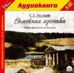 1С:Аудиокниги. Аксаков С.Т. Семейная хроника