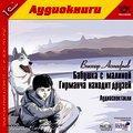 1С:Аудиокниги. Астафьев В.П. Бабушка с малиной. Гирманча находит друзей Аудиопостановка в формате MP3