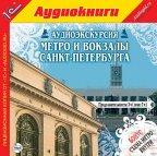 1С:Аудиокниги. Аудиоэкскурсия. Метро и вокзалы Санкт-Петербурга. MP3-путеводитель