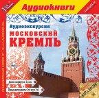 1С:Аудиокниги. Аудиоэкскурсия. Московский Кремль. MP3-путеводитель