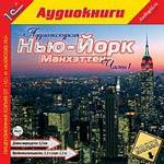 1С:Аудиокниги. Аудиоэкскурсия. Нью-Йорк. Манхэттен. Часть 1 MP3-путеводитель