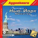 1С:Аудиокниги. Аудиоэкскурсия. Нью-Йорк. Манхэттен. Часть 2 MP3-путеводитель