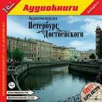 1С:Аудиокниги. Аудиоэкскурсия. Петербург Достоевского MP3-путеводитель