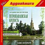 1С:Аудиокниги. Аудиоэкскурсия. Петропавловская крепость. MP3-путеводитель