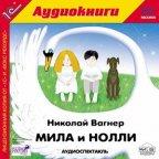 1С:Аудиокниги. Вагнер Н.П. Мила и Нолли. Аудиоспектакль для детей в формате AudioCD+MP3