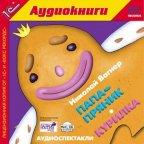 1С:Аудиокниги. Вагнер Н.П. Папа-пряник. Курилка. Аудиоспектакли для детей в формате AudioCD+MP3