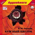 1С:Аудиокниги. Гаршин В.М. Красный цветок. Аудиоспектакль в формате AudioCD+MP3