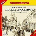 1С:Аудиокниги. Гиляровский В.А. Москва и москвичи. MP3-аудиокнига
