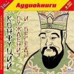 1С:Аудиокниги. Конфуций. Суждения и беседы. MP3-аудиокнига