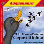 1С:Аудиокниги. Мамин Сибиряк Д.Н. Серая Шейка Аудиоспектакль для детей в формате AudioCD+MP3