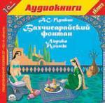 Пушкин А.С. Бахчисарайский фонтан. Лирика. Поэмы